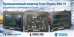 Промышленный монитор Front Display DNA-19, разработан и произведен в России