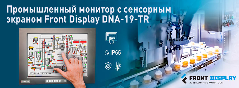 промышленный монитор Front Display DNA-19-TR